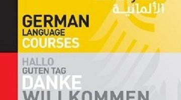 دورة تعلم اللغة الألمانية الأن بالاكاديمية بالمنصورة 3 مستويات حتى مستوى الإحتراف