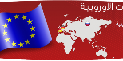 دورات تعلم اللغة الأسبانية والإيطالية والروسية بالمنصورة