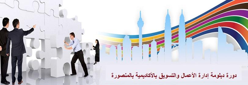 رئيس قسم إدارة الأعمال بكلية التجارة جامعة القاهرة: التسويق غير الخطي في  الفكر يسهم في
