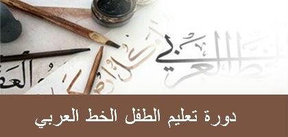 دورة تأهيل الطفل لتجويد الخط العربي بالمنصورة
