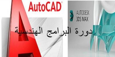 دورة البرامج الهندسية بالمنصورة ( أوتوكاد + 3D MAX)
