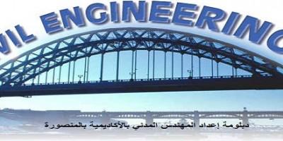 دبلومة إعداد المهندس المدني بالأكاديمية بالمنصورة