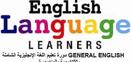 دورة تعليم اللغة الإنجليزية الشاملة بالأكاديمية بالمنصورة