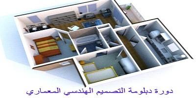 دورة دبلومة التصميم الهندسي المعماري بالأكاديمية بالمنصورة