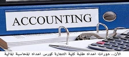 الأن.. دورات اعداد طلبة كلية التجارة كورس اعداد المحاسبة المالية وكورسات المحاسبة المتخصصة بالاكاديمية بالمنصورة