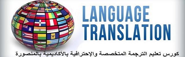 كورس تعليم الترجمة المتخصصة والإحترافية بالأكاديمية بالمنصورة