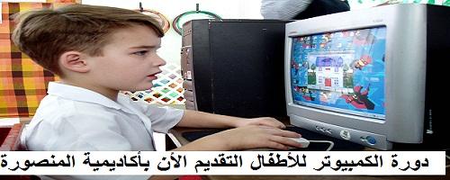 دورة الكمبيوتر للأطفال التقديم الأن بأكاديمية المنصورة