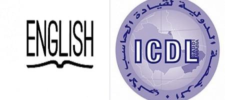 دورات اعداد مسابقة الـ 30 الف معلم icdl +اللغة الإنجليزية