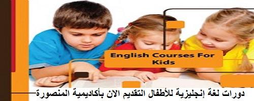 دورات لغة إنجليزية للأطفال التقديم الان بأكاديمية المنصورة