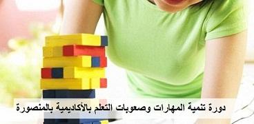 دورة تنمية المهارات وصعوبات التعلم بالأكاديمية بالمنصورة
