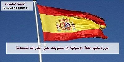 دورة تعليم اللغة الإسبانية بالمنصورة
