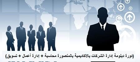 دورة دبلومة إدارة الشركات بالاكاديمية بالمنصورة (محاسبة + إدارة أعمال + تسويق)