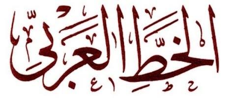 دبلومة الخط العربي بالاكاديمية بالمنصورة (اتقان خط الرقعة + الخط الديواني)