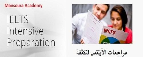 دورة مراجعات الأيلتس المكثفة للنجاح في امتحان الأيلتس الدولي