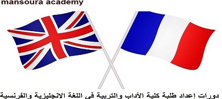 دورات اعداد طلبة كلية الأداب و كلية التربية في اللغة الإنجليزية والفرنسية بالاكاديمية بالمنصورة