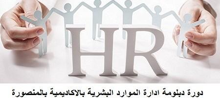 دورة دبلومة ادارة الموارد البشرية بالاكاديمية بالمنصورة