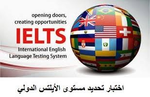 اختبار تحديد مستوى الأيلتس الدولي بالاكاديمية بالمنصورة