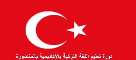 دورة تعليم اللغة التركية بالأكاديمية بالمنصورة