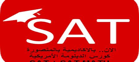 الان.. بالاكاديمية بالمنصورة كورس الدبلومة الأمريكية SAT + SAT MATH